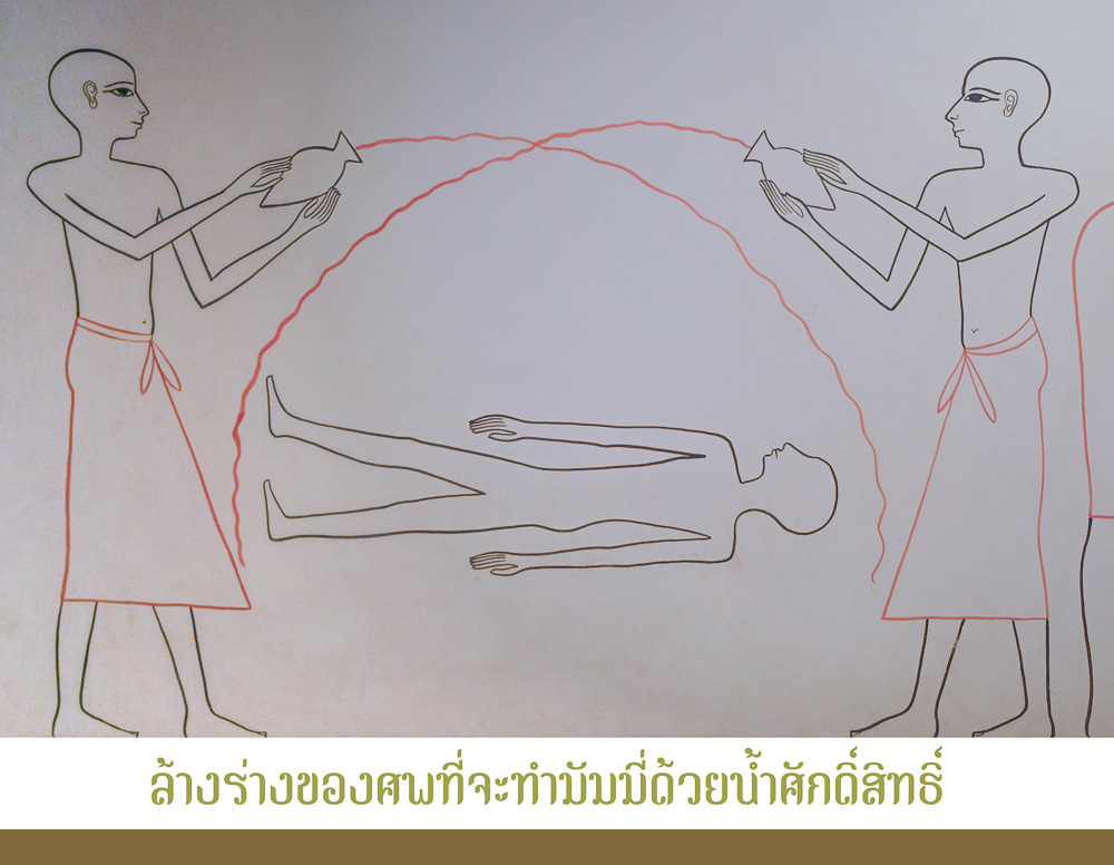 Mummification 01.jpg