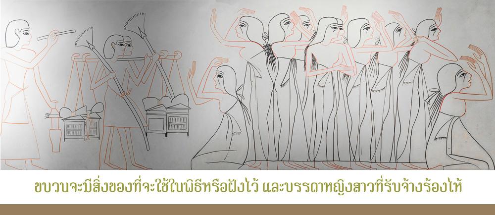 Mummification 07.jpg