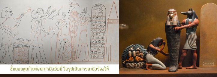 Mummification 081.jpg
