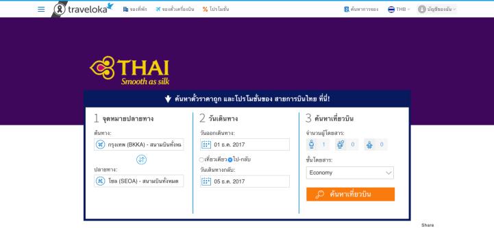 Traveloka-ThaiAirways
